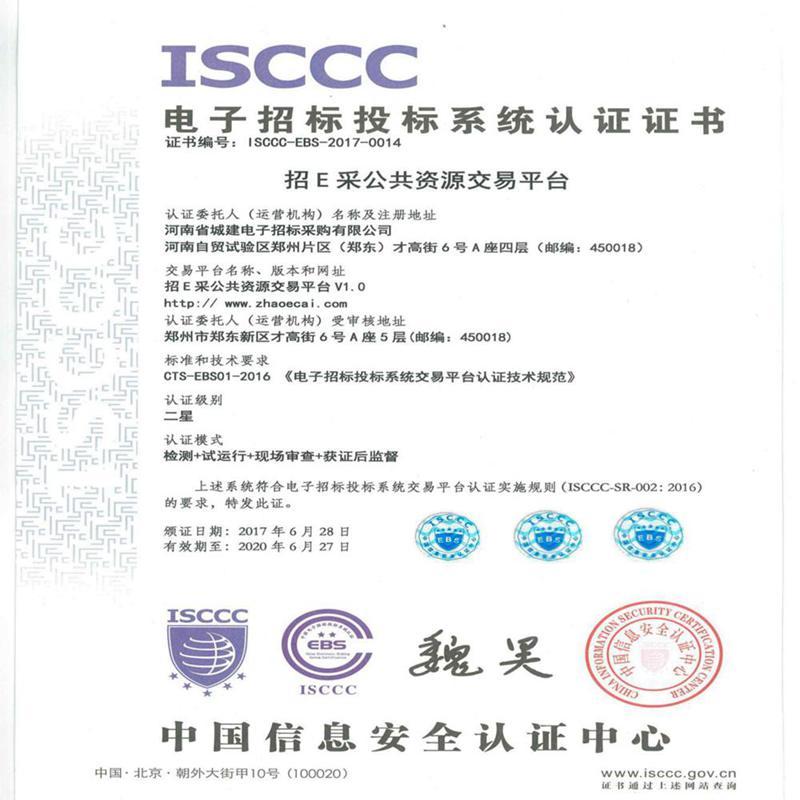 电子招标投标系统认证证书.jpg